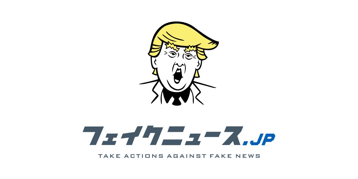 フェイクニュース.jpのイメージ